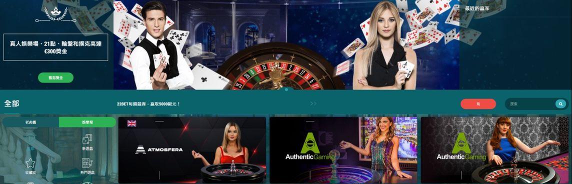 22BET 賭場評論