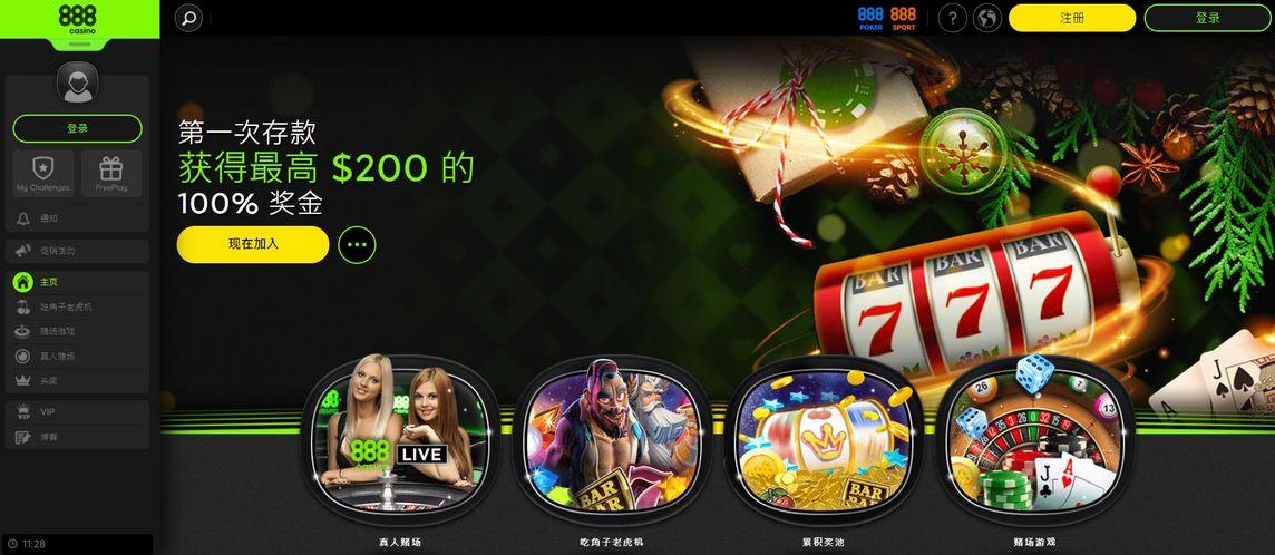 888 賭場