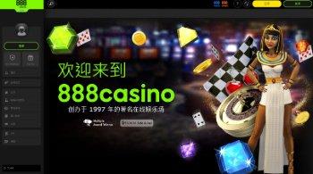 888casino線上賭場