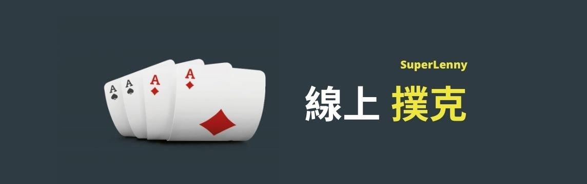 線上撲克賭場
