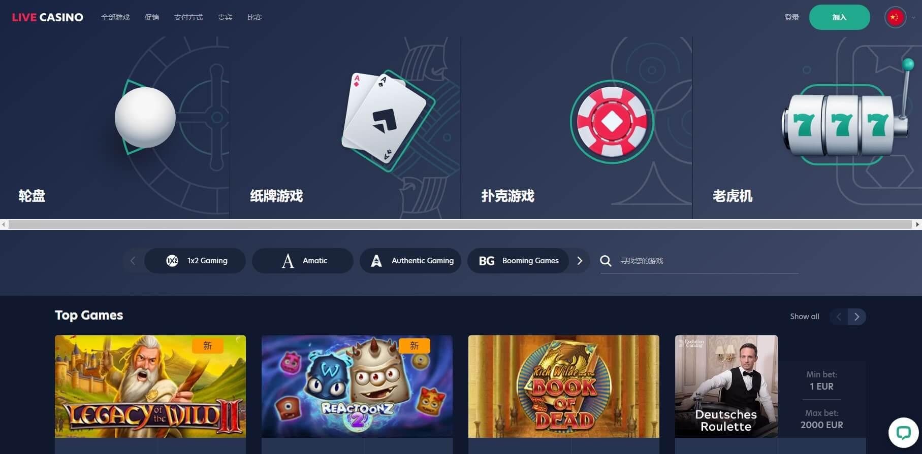 Live Casino 在線賭場評論