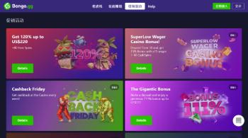 Bongo GG 賭場評論